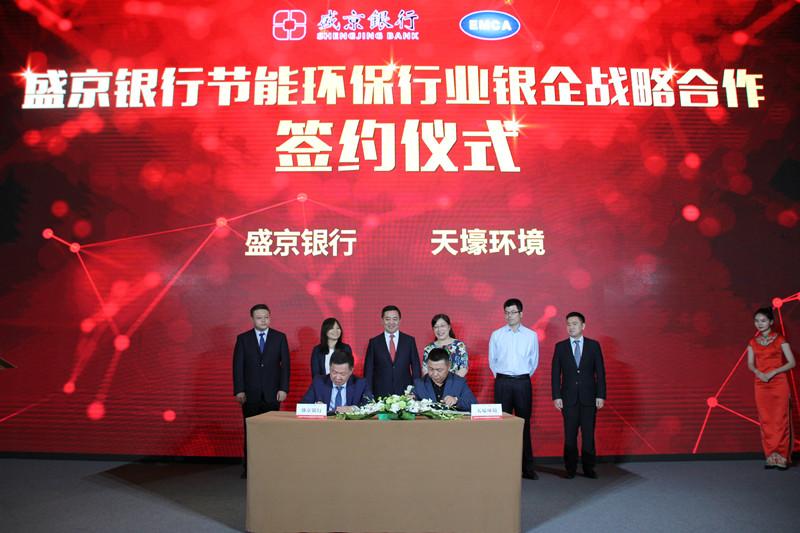 欢乐生肖平台环境董事长陈作涛受邀参加盛京银行战略合作签约仪式